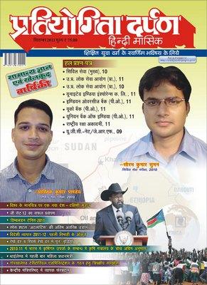 Pratiyogita Darpan (Hindi)